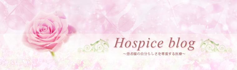 上尾甦生病院ホスピスブログ